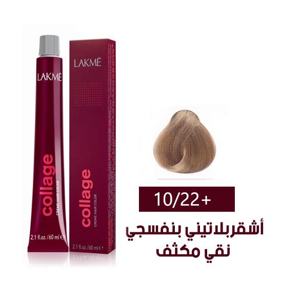 صورة لاكمي كولاج صبغة شعر بصيغة كريم  (10/+22) أشقر بلاتيني بنفسجي نقي مكثف - 60 مل